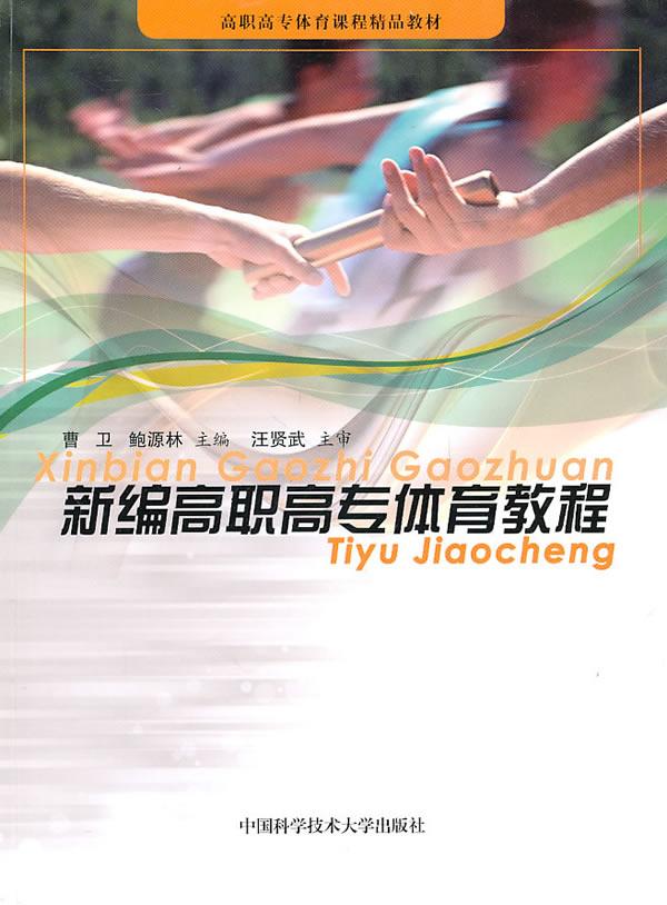 体育课本_小学体育教材教法图片