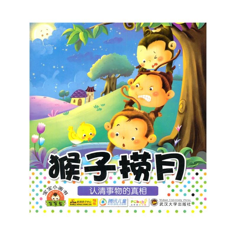 6.00 宝宝小画书.龟兔赛跑 3.90 6.00 宝宝小画书.拔萝卜 3.90 6.图片