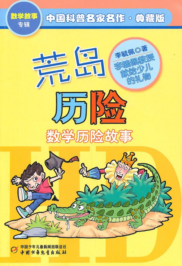 荒岛历险——中国科普名家名作·数学故事专辑(典藏版