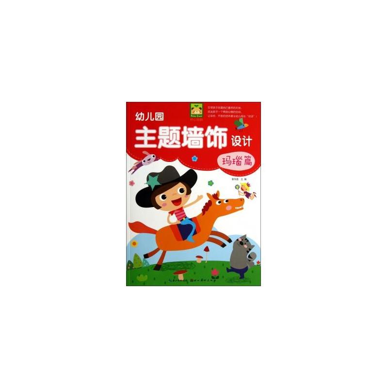 幼儿园主题墙饰设计(玛瑙篇)/开心幼教