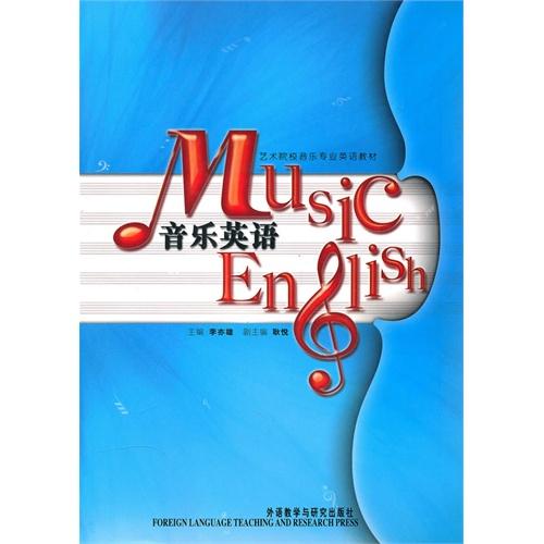 《音乐艺术管理基础理论及案例分析》