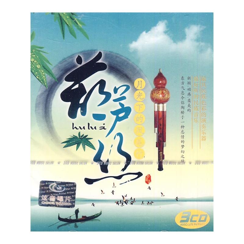 葫芦丝:月光下的凤尾竹(3cd)价格