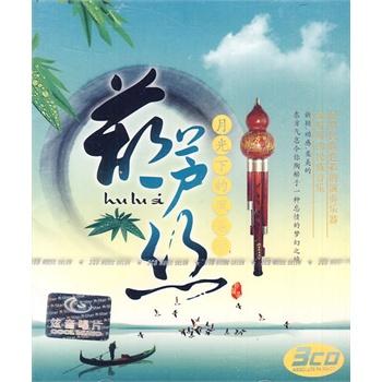 葫芦丝:月光下的凤尾竹(3cd)