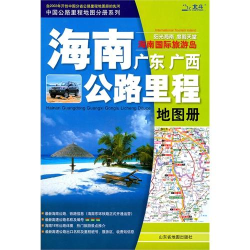 海南公路里程地图册2011