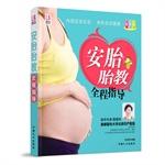 安胎胎教全程指导