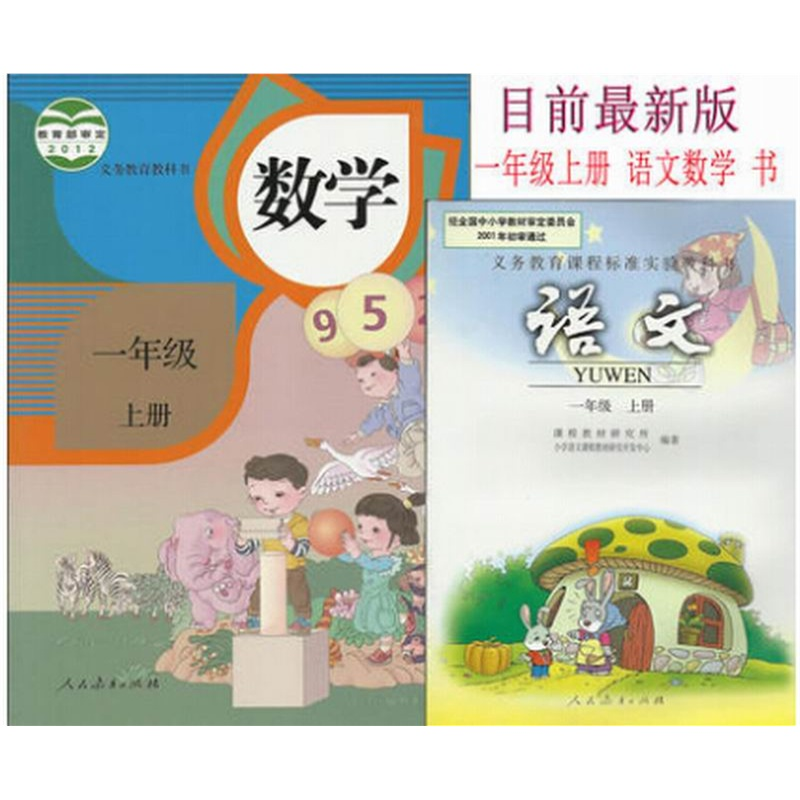 小学一年级语文书上册小学一年级数学上册教材小学一年级课本全套