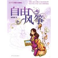 《沈石溪校园小说・自由风筝》封面