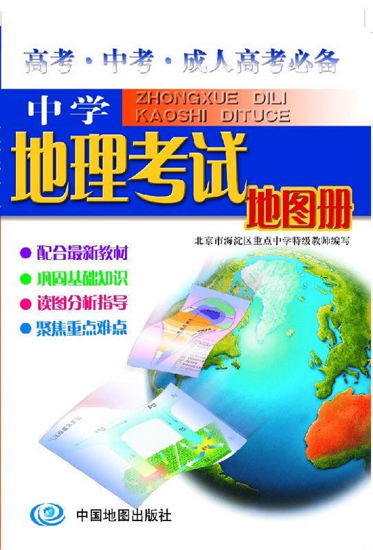 中学地理考试地图册