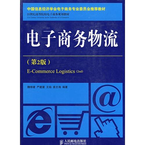 电子商务<a href='http://www.boogle.cn/' target='_blank'>物流</a>(第2版)