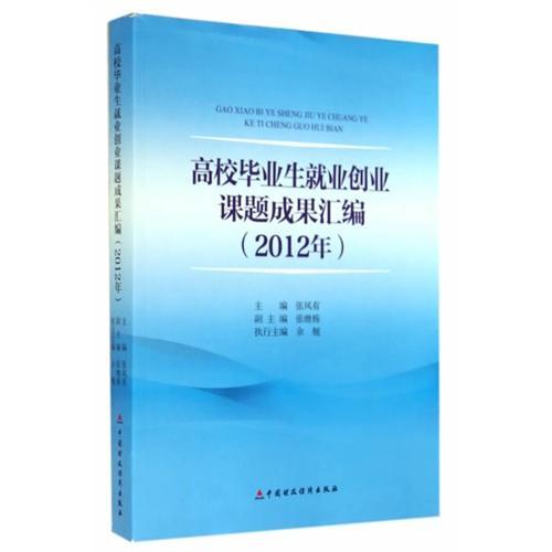 2012年度高校毕业生就业创业课题成果汇编