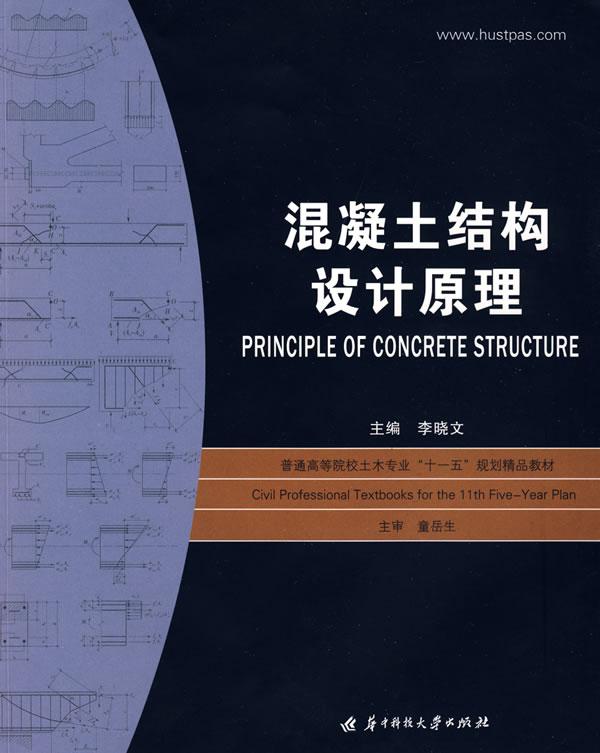 混凝土结构设计原理/李晓文