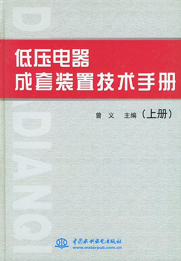 《低压电器成套装置技术手册(上下)》电子书下载 - 电子书下载 - 电子书下载