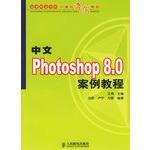 中文Photoshop 8.0案例教程/高等职业学校计算机案例教材封面图片
