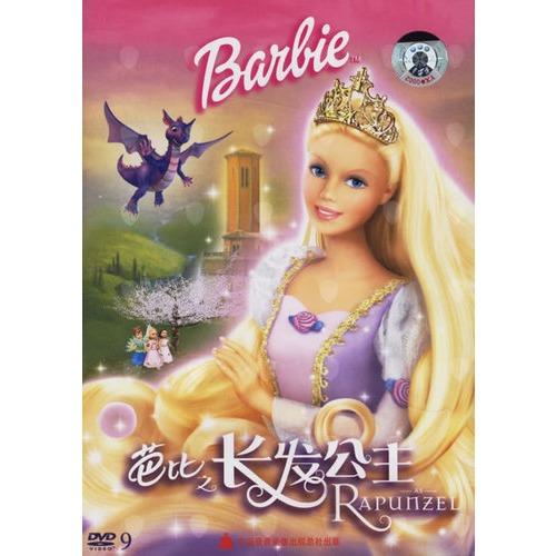芭比之长发公主(dvd9)