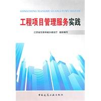 《工程项目管理服务实践》封面
