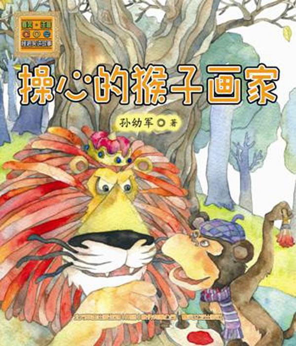 怪老头儿讲故事-操心的猴子画家(注音版)