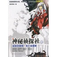 《神秘侦探社(3):侦探学教师・死亡动漫祭》封面