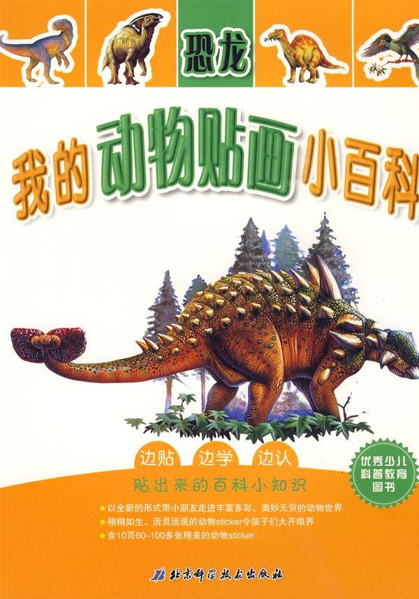 我的动物贴画小百科·恐龙