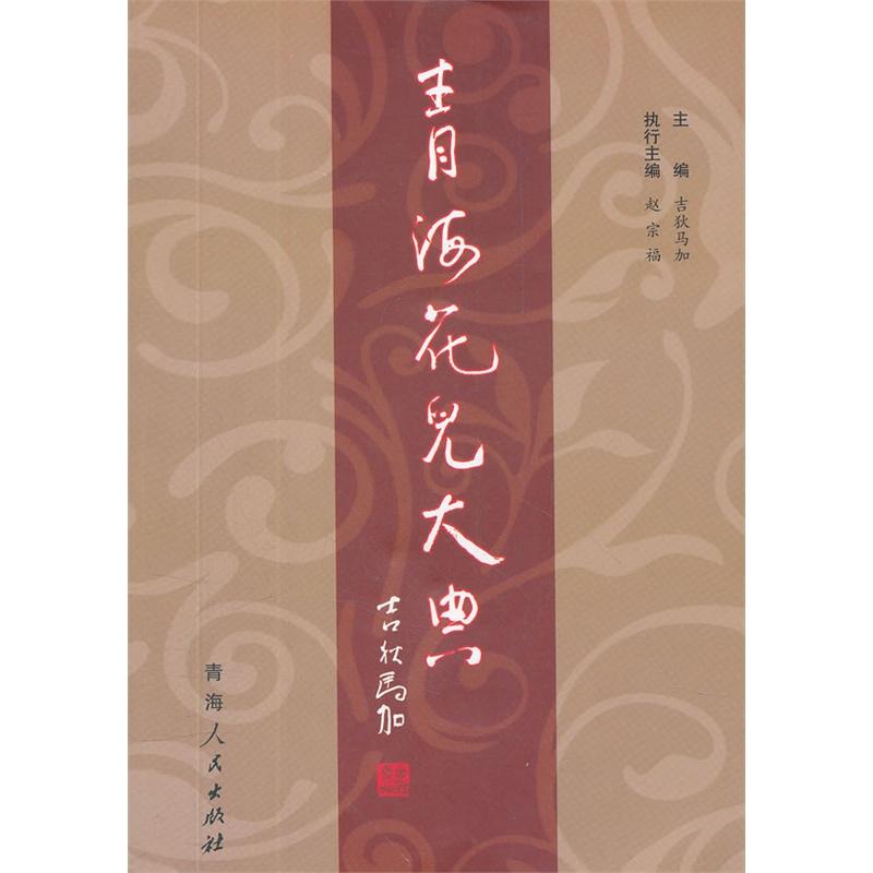 《青海花儿大典》(吉狄马加.)【简介
