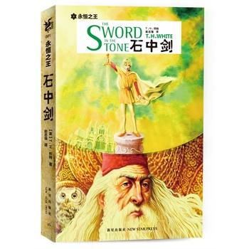 童书电影:《石中剑》