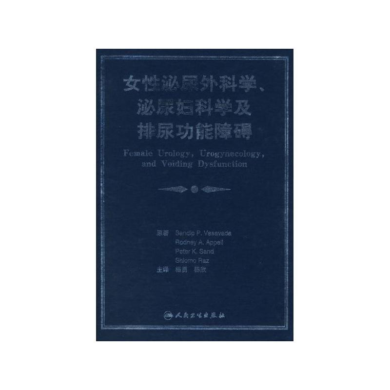 【女性泌尿外科学泌尿妇科学及排尿功能障碍