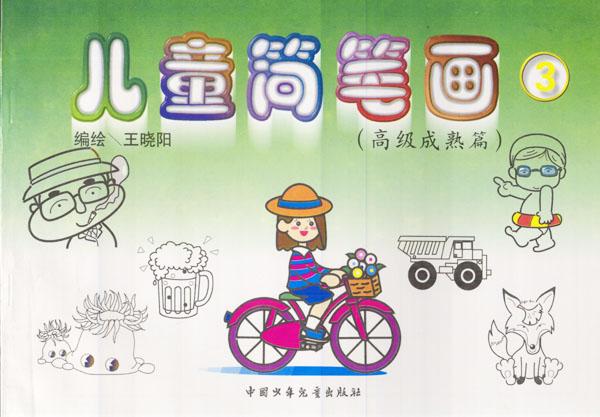 儿童简笔画(3) 亚马逊