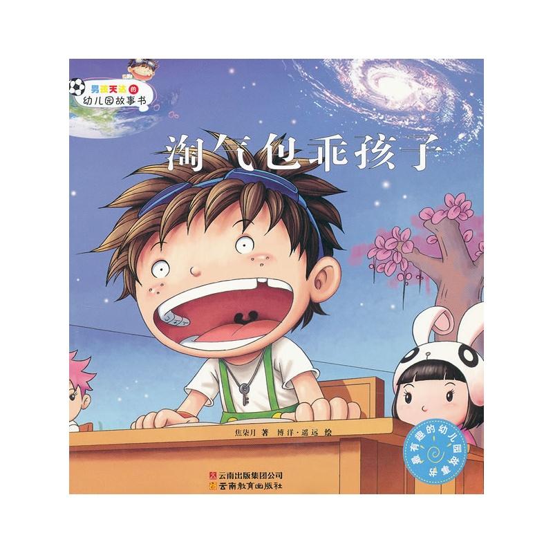 男孩天达的幼儿园故事书《淘气包乖孩子》