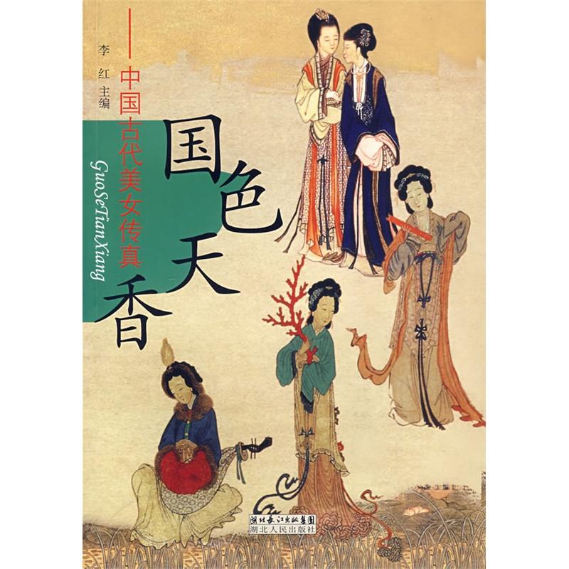 国色天香-中国古代美女传真