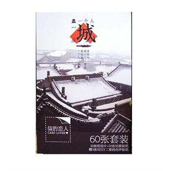 一个人一座城古典风景明信片 复古古风古镇唯美卡片 中国风礼物