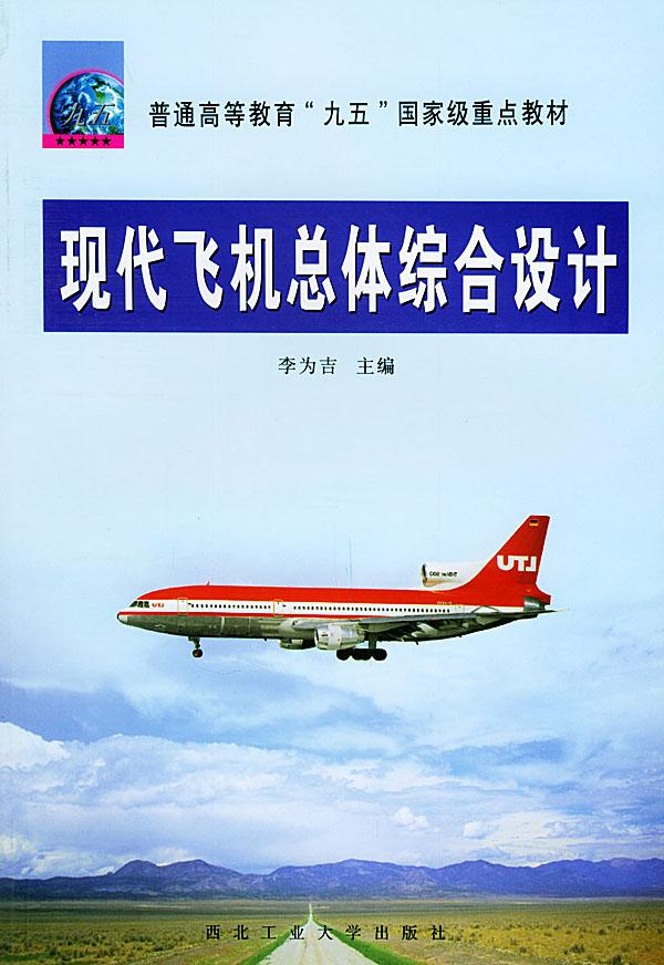 """现代飞机总体综合设计——普通高等教育""""九五""""国家级重点教材"""