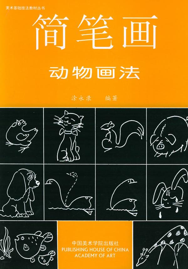 简笔画动物画法/美术基础技法教材丛书/涂永录