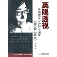 英眼透视中国建筑行业十年(李武