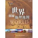 世界国家地理地图2011