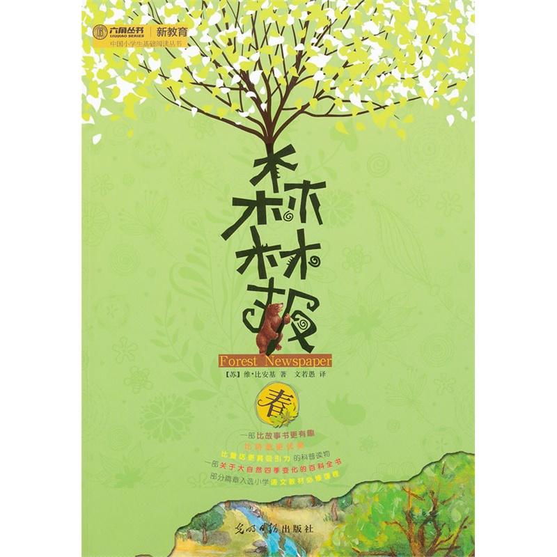 森林报(春)