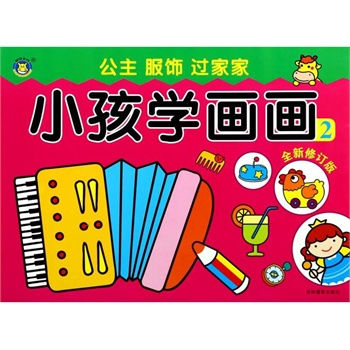 小孩学画画(全新修订版2公主服饰过家家)