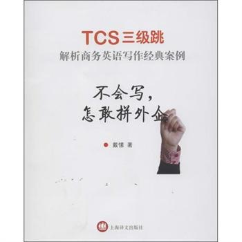 三级跳规则_不会写,怎敢拼外企:tcs三级跳:解析商务英语写作经典案例 戴愫 上海