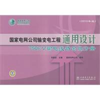 《国家电网公司输变电工程通用设计750kV输电线路金具分册(2010年版)》封面