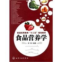 《食品营养学(李铎)》封面