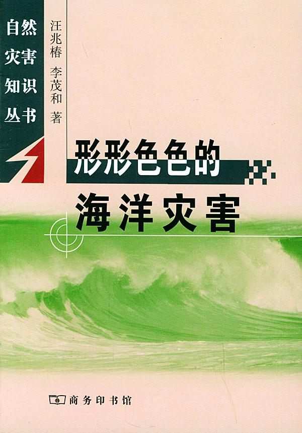 形形色色的海洋灾害——自然灾害知识丛书