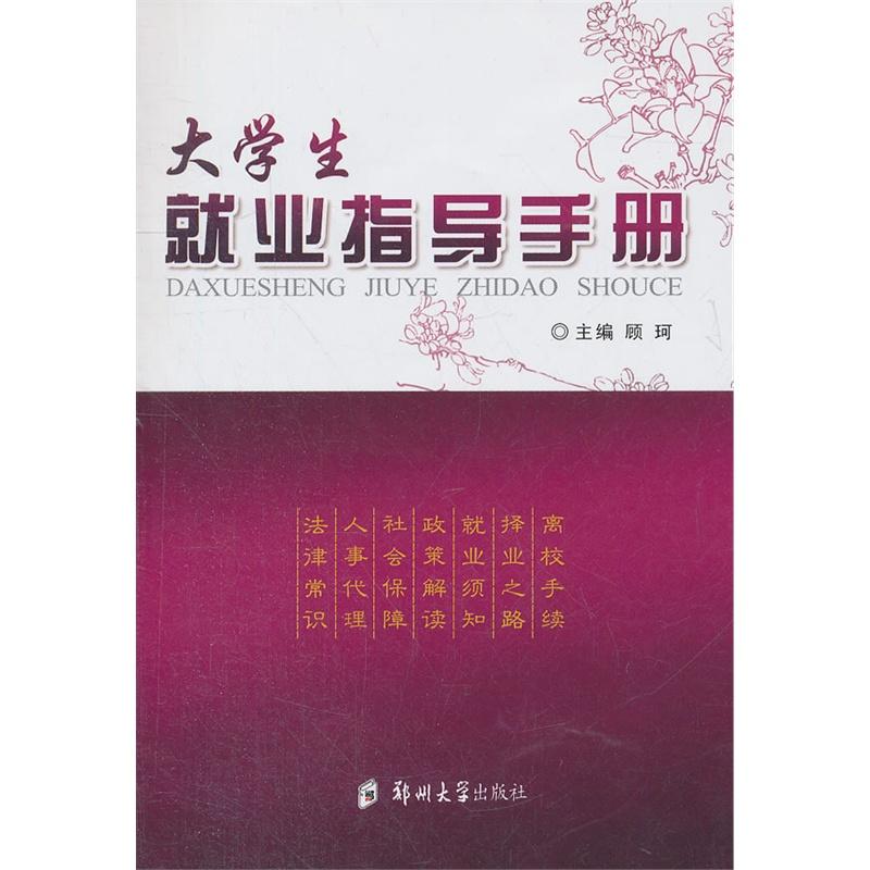 《大学生职业生涯手册》顾珂