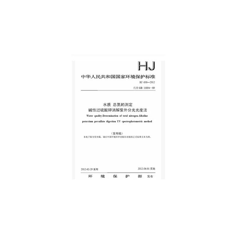 【HJ 636-2012水质 总氮的测定 碱性过硫酸钾