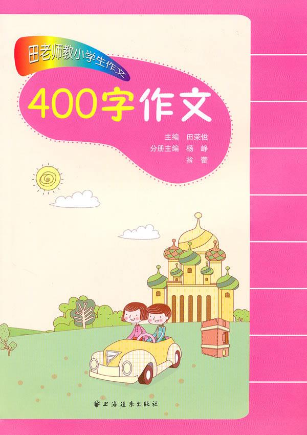 田老师教小学生作文 400字作文下载 Rainne