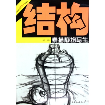 结构素描静物写生(美术技法名师指导实战系列)