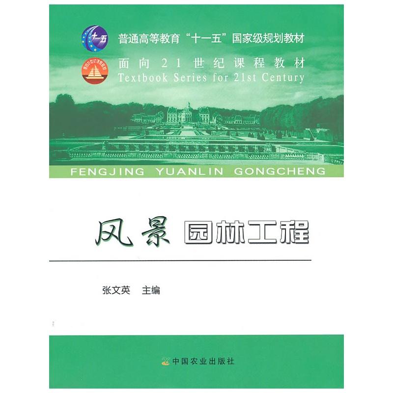 《風景園林工程(十一五)》張文英