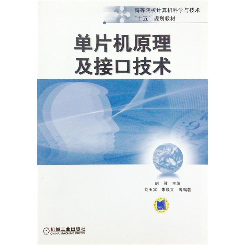 《单片机原理及接口技术》胡健 主编_简介_书