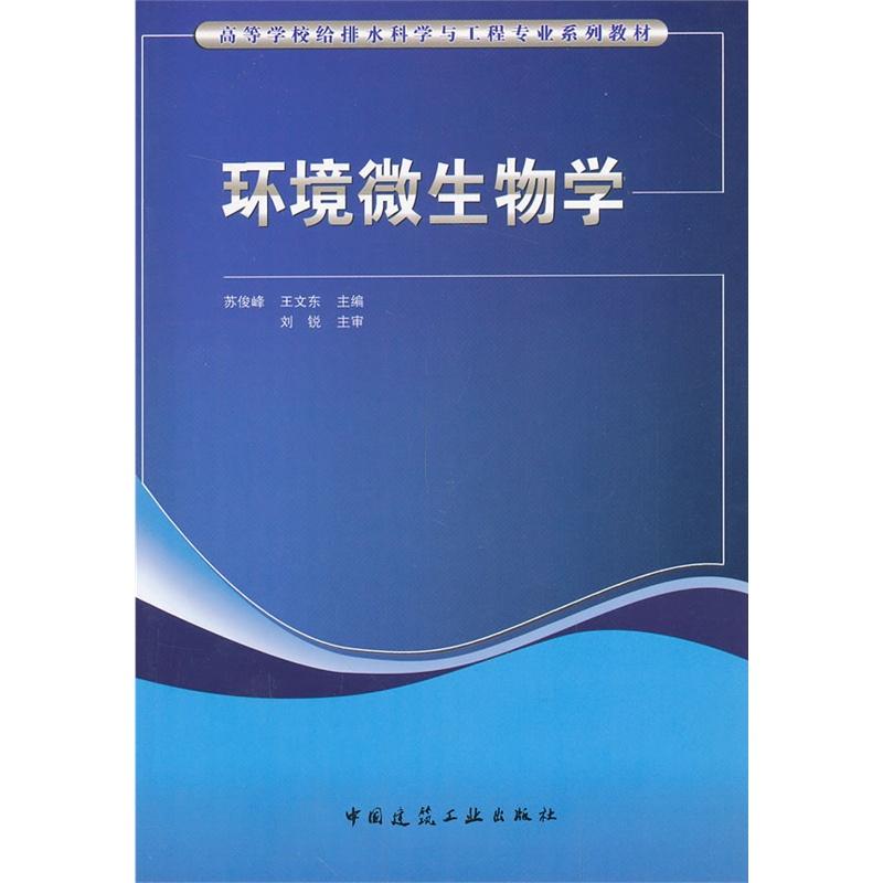 《环境微生物学(赠送课件)》苏俊峰,王文东 主