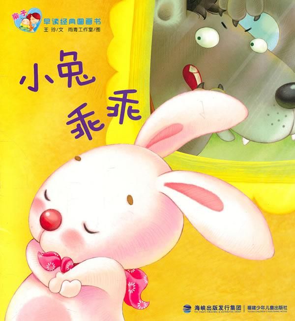 亲子早读经典图画书--小兔乖乖