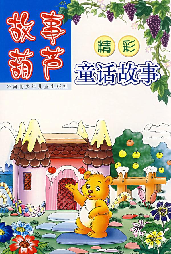 故事葫芦——精彩童话故事