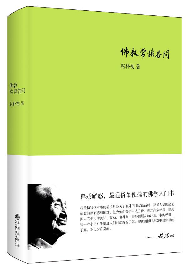 佛教常识答问(中国前佛教协会会长赵朴初的传世之作 最新修订插图本