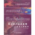 英语有声晨读系列—传奇人物故事